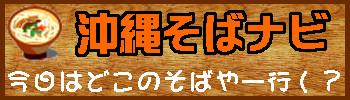 沖縄そばナビ