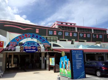 海の駅-あやはし館