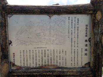 勝連城跡-国指定史跡