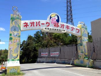 ネオパーク沖縄