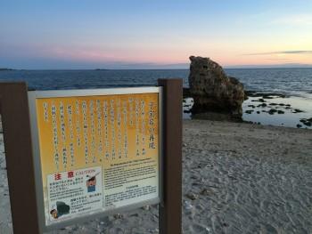 パワースポット-子宝岩-瀬長島